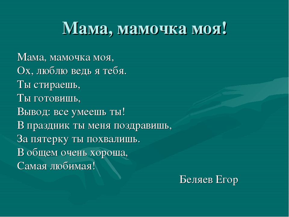 Мама, мамочка моя! Мама, мамочка моя, Ох, люблю ведь я тебя. Ты стираешь, Ты...