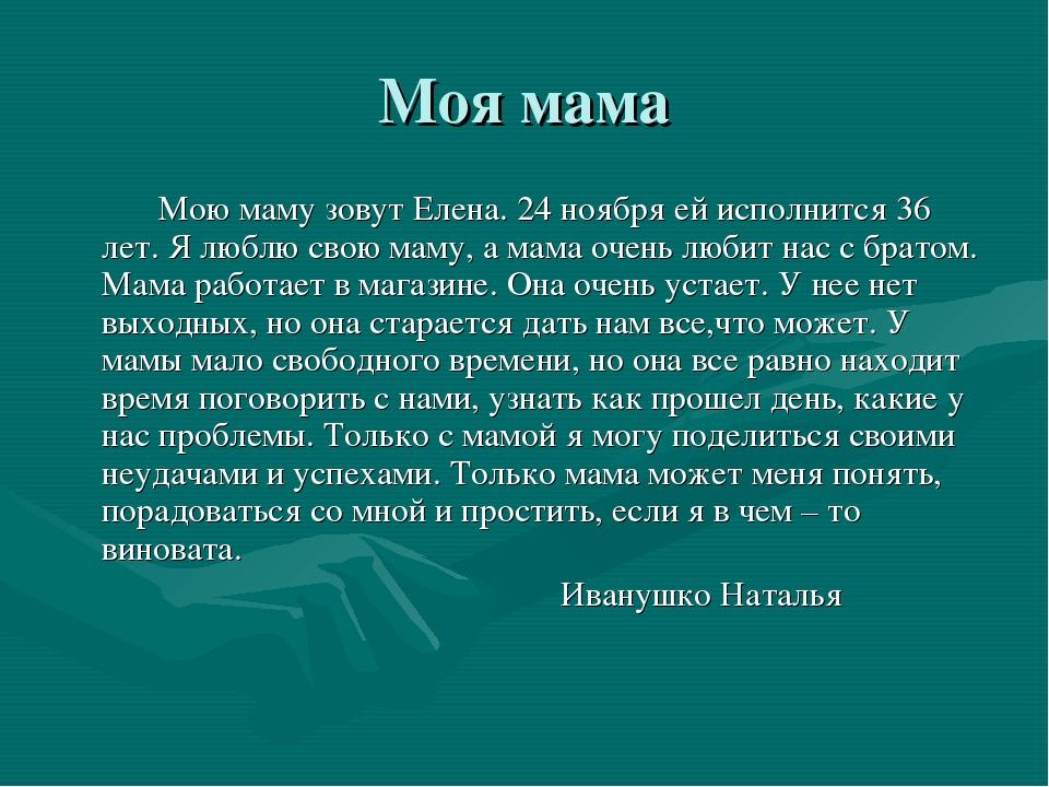 Моя мама Мою маму зовут Елена. 24 ноября ей исполнится 36 лет. Я люблю свою м...