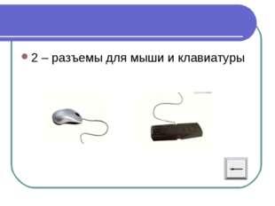 2 – разъемы для мыши и клавиатуры