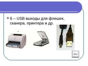 6 – USB выходы для флешек, сканера, принтера и др.