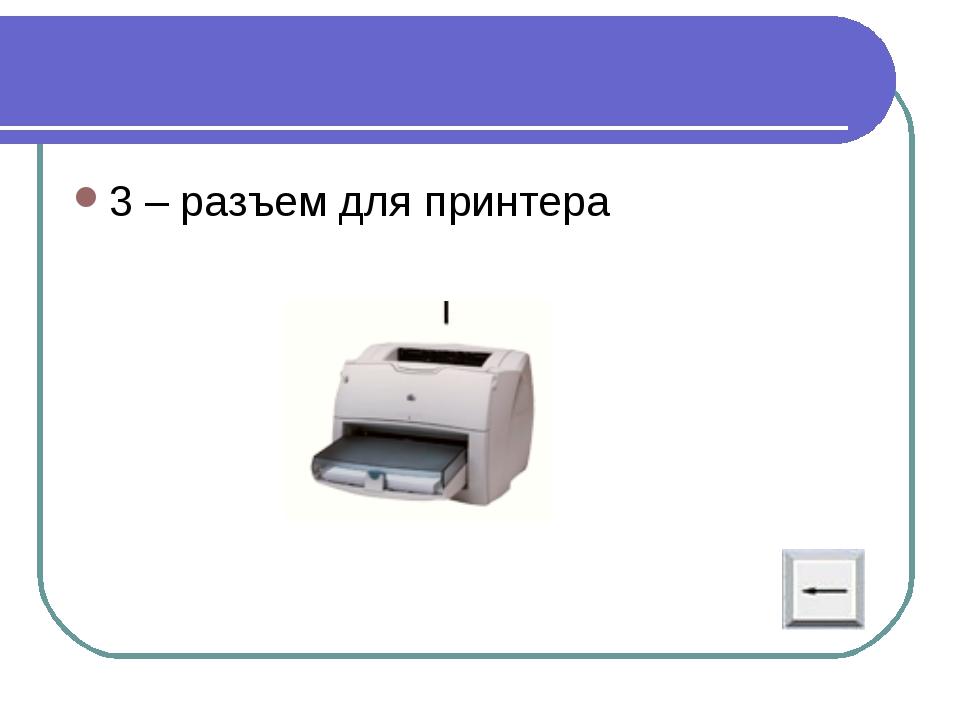 3 – разъем для принтера