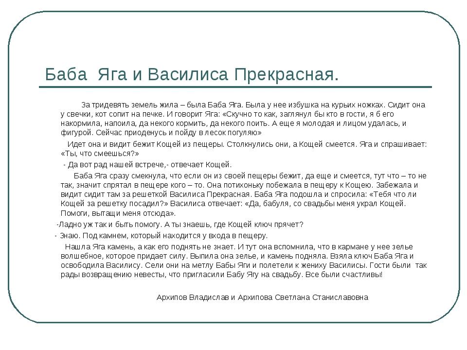 Баба Яга и Василиса Прекрасная. За тридевять земель жила – была Баба Яга. Бы...