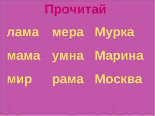 Прочитай лама мама мир мера умна рама Мурка Марина Москва