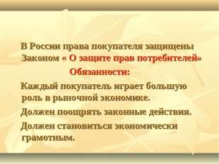 В России права покупателя защищены Законом « О защите прав потребителей» Обя
