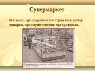 Супермаркет Магазин, где предлагается огромный выбор товаров, преимущественно