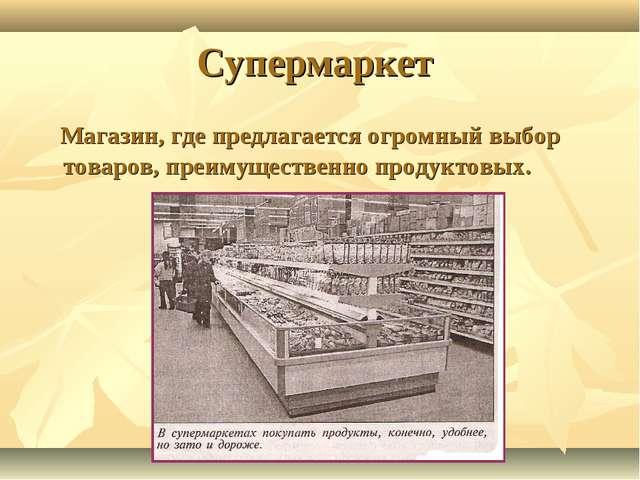 Супермаркет Магазин, где предлагается огромный выбор товаров, преимущественно...