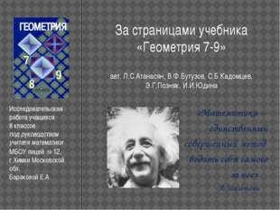 «Математика – единственный совершенный метод водить себя самого за нос» А.Эйн