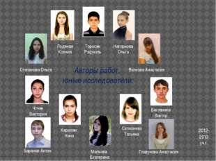 Авторы работ, юные исследователи: Лодяная Ксения Бостаника Виктор Чтчян Викто