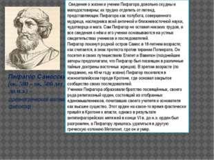 Пифагор Самосский (ок. 580 – ок. 500 лет до н.э.) - древнегреческий математик