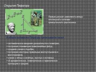 В области математики Пифагору приписывается также: • систематическое введени