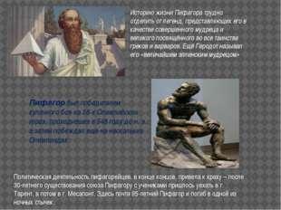 Пифагор был победителем кулачного боя на 58-х Олимпийских играх, проходивших