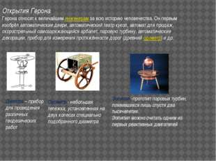 Открытия Герона Герона относят к величайшиминженерамза всю историю человече