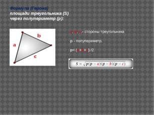 . a, b, c,- стороны треугольника p - полупериметр, р= (a+b+c) /2 Формула (Ге