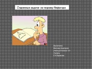 Старинные задачи на теорему Пифагора Выполнила: Волкова Анастасия ученица 8