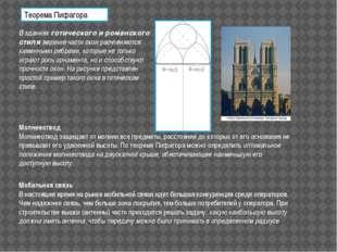 В зданиях готического и ромaнского стиля верхние части окон расчленяются каме