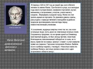 древнегреческий философ и математик Фалес Милетский - В период с 624 по 547
