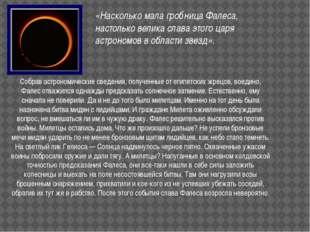 Собрав астрономические сведения, полученные от египетских жрецов, воедино, Фа