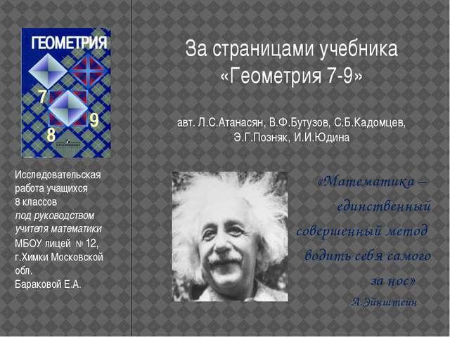 «Математика – единственный совершенный метод водить себя самого за нос» А.Эйн...