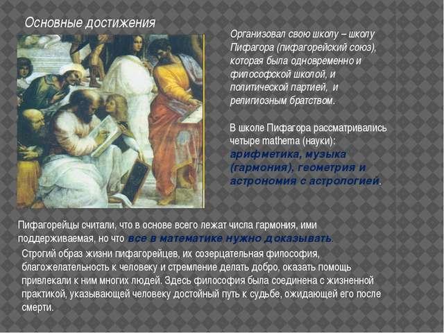 Основные достижения Организовал свою школу – школу Пифагора (пифагорейский с...