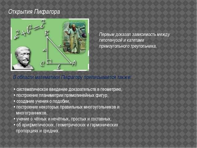 В области математики Пифагору приписывается также: • систематическое введени...