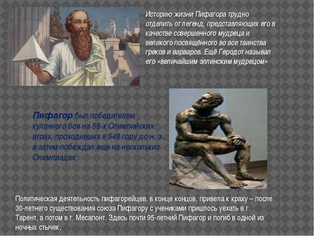 Пифагор был победителем кулачного боя на 58-х Олимпийских играх, проходивших...
