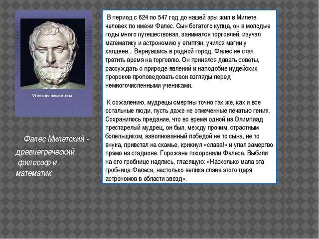 древнегреческий философ и математик Фалес Милетский - В период с 624 по 547...