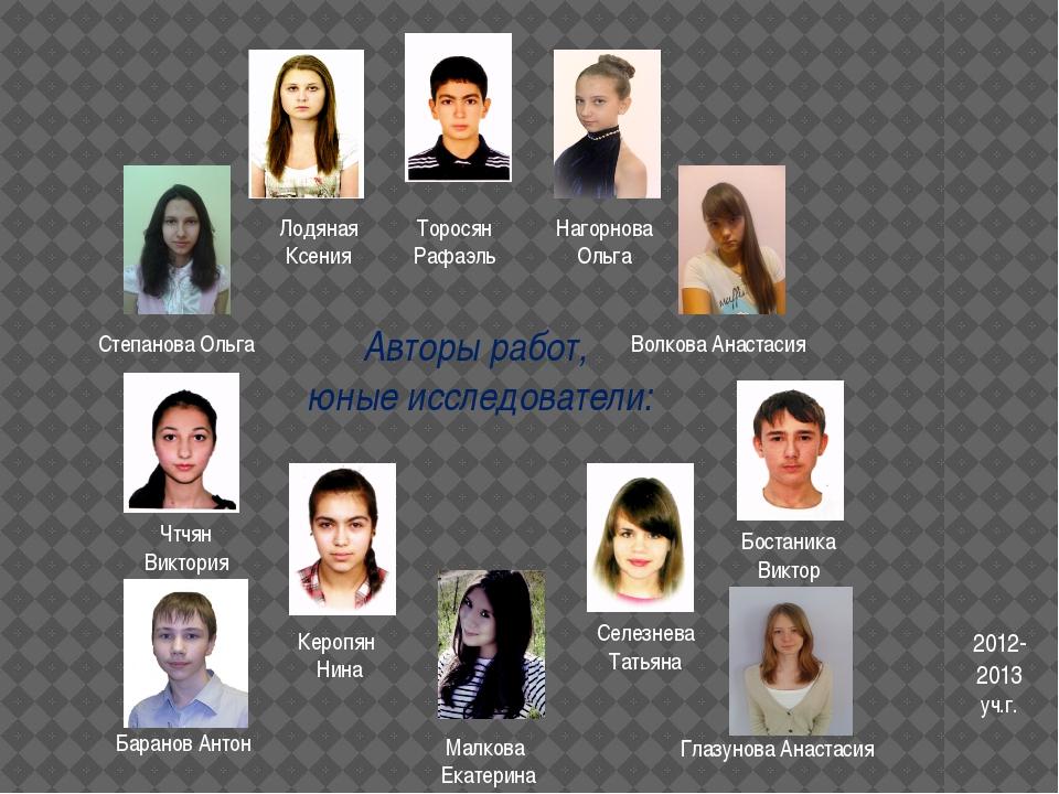 Авторы работ, юные исследователи: Лодяная Ксения Бостаника Виктор Чтчян Викто...