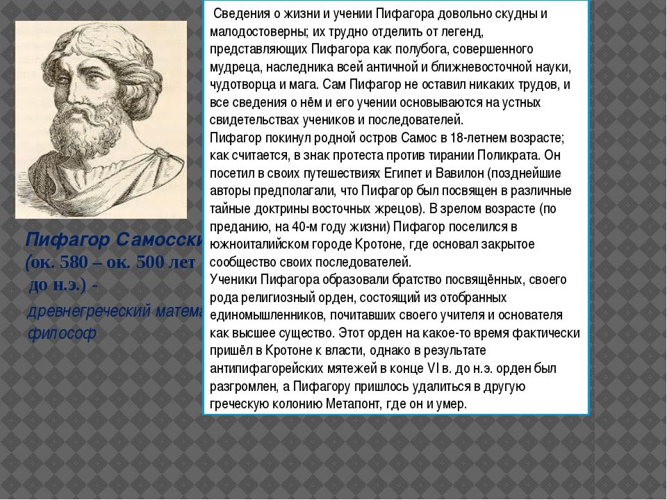 Пифагор Самосский (ок. 580 – ок. 500 лет до н.э.) - древнегреческий математик...