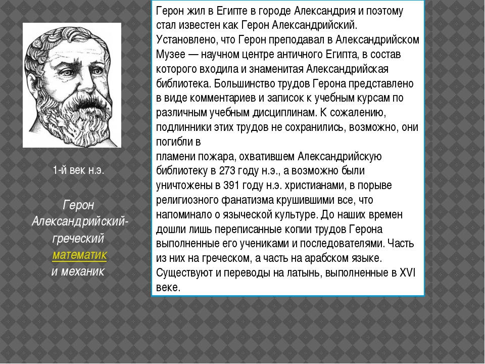 Герон Александрийский- греческий математик и механик Герон жил в Египте в г...