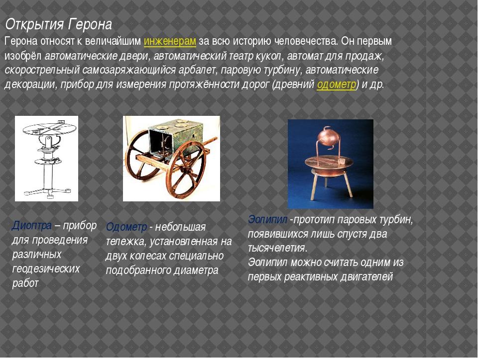 Открытия Герона Герона относят к величайшиминженерамза всю историю человече...