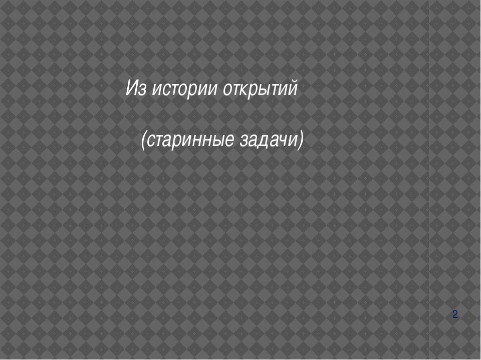 Из истории открытий (старинные задачи) 2
