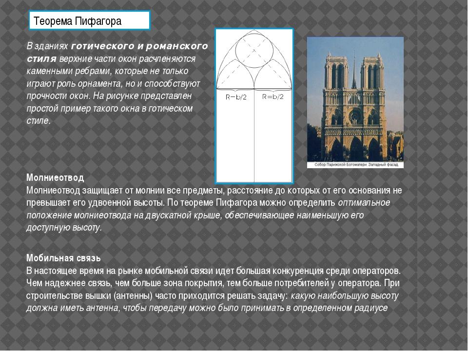 В зданиях готического и ромaнского стиля верхние части окон расчленяются каме...