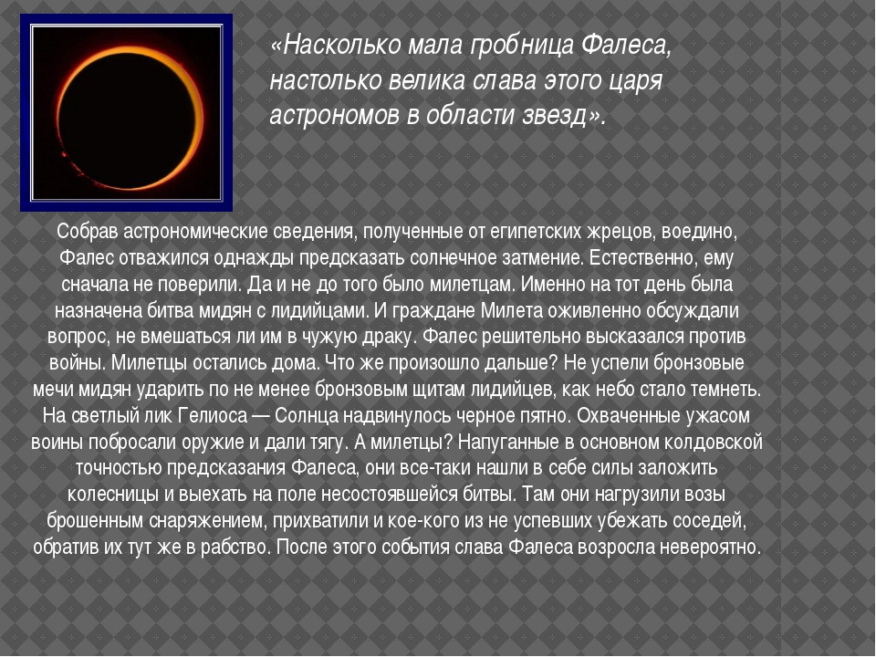 Собрав астрономические сведения, полученные от египетских жрецов, воедино, Фа...