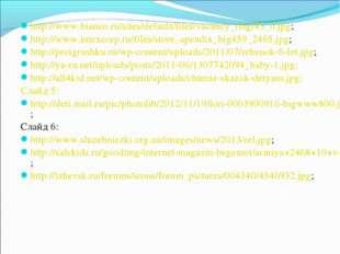 http://www.bianco.ru/sites/default/files/vacancy_img/43_0.jpg; http://www.int