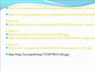 http://www.bestpaints.info/files/imagecache/300/britanskie_podrostki_uzhe_ne_