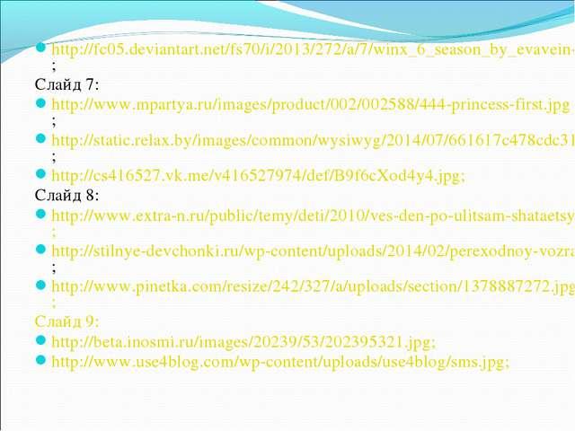 http://fc05.deviantart.net/fs70/i/2013/272/a/7/winx_6_season_by_evavein-d6ogd...