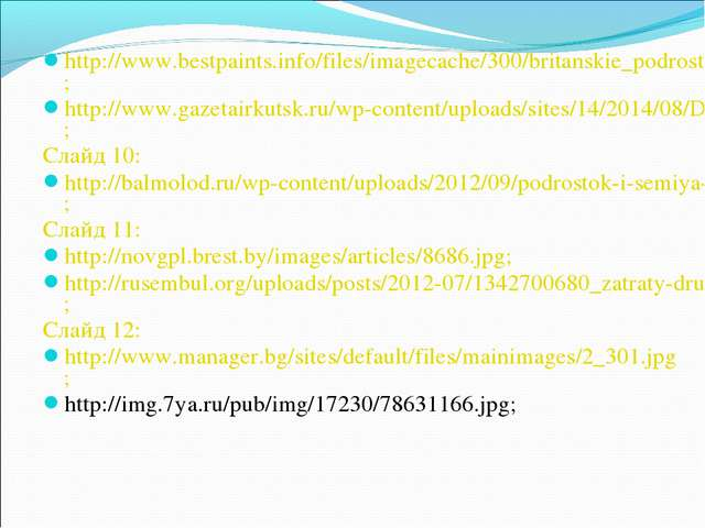 http://www.bestpaints.info/files/imagecache/300/britanskie_podrostki_uzhe_ne_...