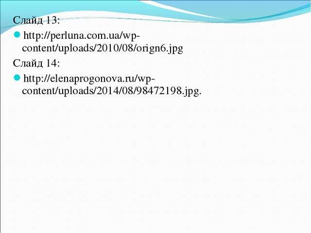 Слайд 13: http://perluna.com.ua/wp-content/uploads/2010/08/orign6.jpg Слайд 1...