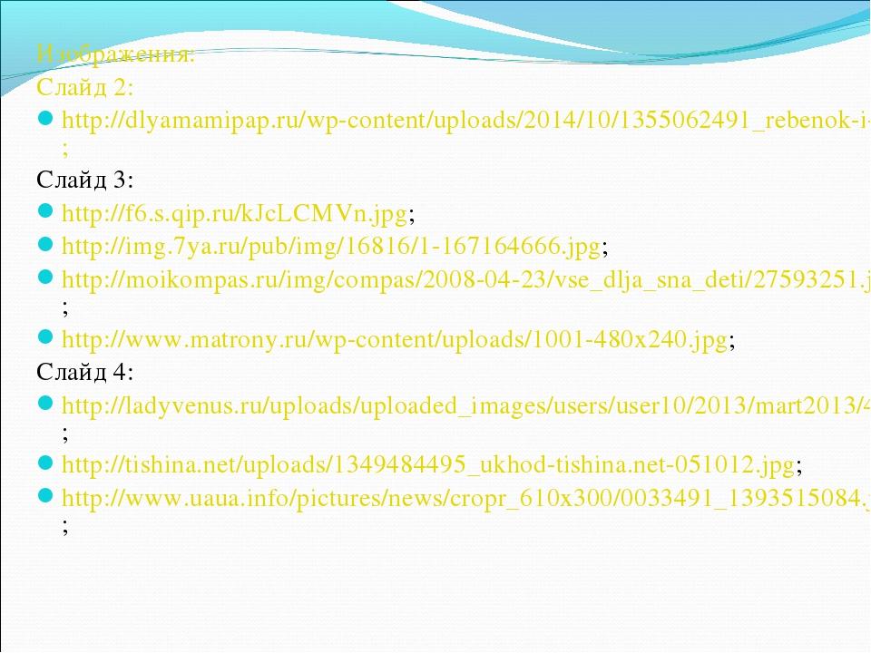Изображения: Слайд 2: http://dlyamamipap.ru/wp-content/uploads/2014/10/135506...