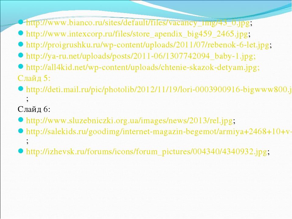http://www.bianco.ru/sites/default/files/vacancy_img/43_0.jpg; http://www.int...