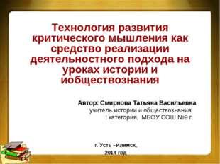Автор: Смирнова Татьяна Васильевна учитель истории и обществознания, I катего