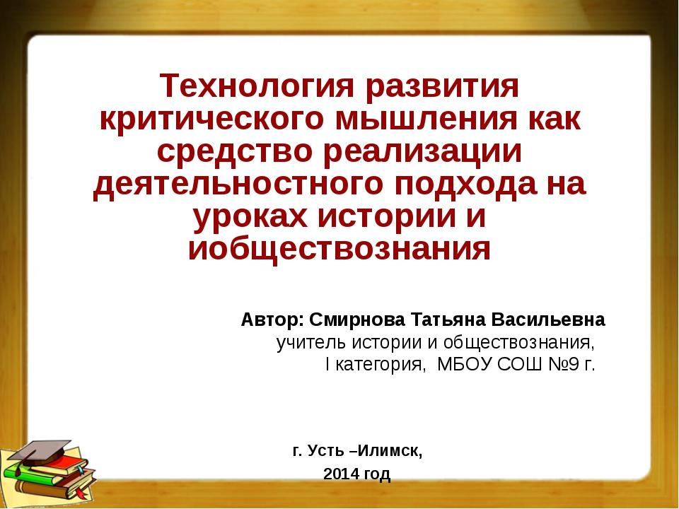 Автор: Смирнова Татьяна Васильевна учитель истории и обществознания, I катего...