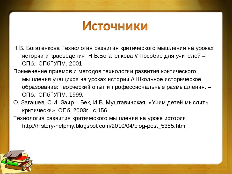 Н.В. Богатенкова Технология развития критического мышления на уроках истории...