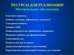 РЕСУРСЫ ДЛЯ РЕАЛИЗАЦИИ Материальное обеспечение Классные комнаты; Кабинет лог