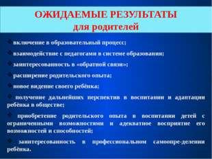 включение в образовательный процесс; взаимодействие с педагогами в системе о