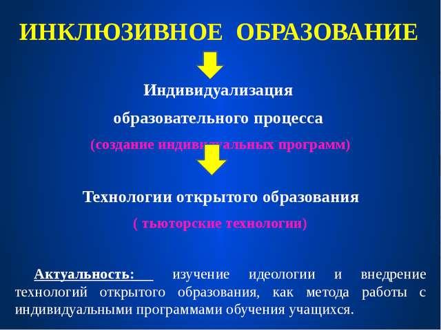 ИНКЛЮЗИВНОЕ ОБРАЗОВАНИЕ Индивидуализация образовательного процесса (создание...