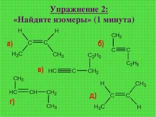 Упражнение 2: «Найдите изомеры» (1 минута) а) б) в) д) г)