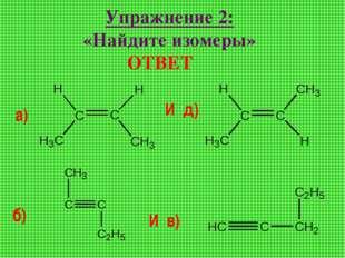 Упражнение 2: «Найдите изомеры» ОТВЕТ а) б) И в) И д)