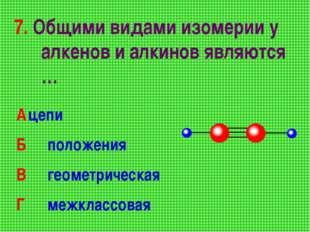 7. Общими видами изомерии у алкенов и алкинов являются … Ацепи Б положения