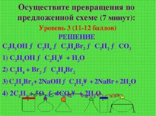 Осуществите превращения по предложенной схеме (7 минут): Уровень 3 (11-12 бал